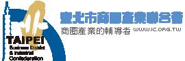 臺北市商圈產業聯合會