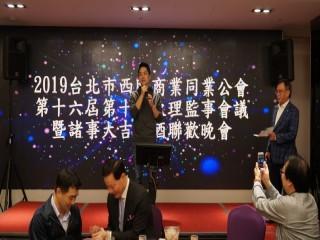 『2019年諸事如意春酒聯歡晚會』活動_190222_0072