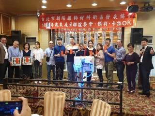 2020年1月3日台北市朝陽服飾材料街區發展協會『尾牙摸彩聯歡餐會』