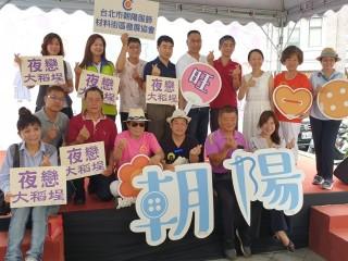 2020年09月19日-朝陽商圈-2020朝陽手作町活動相本