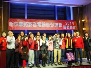2019年2月27日中華影音街108年春酒紅白PARTY活動相本