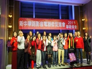 中華影音街108年春酒紅白PARTY活動_190301_0011