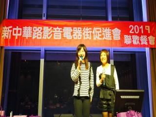 中華影音街108年春酒紅白PARTY活動_190301_0014