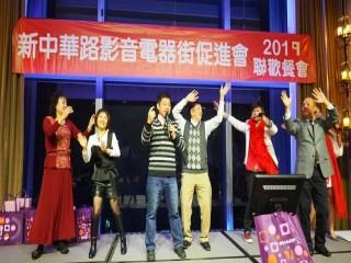 中華影音街108年春酒紅白PARTY活動_190301_0017