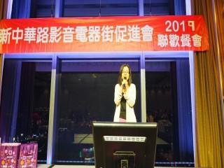 中華影音街108年春酒紅白PARTY活動_190301_0018