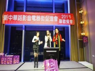 中華影音街108年春酒紅白PARTY活動_190301_0019