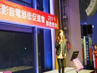 中華影音街108年春酒紅白PARTY活動_190301_0026