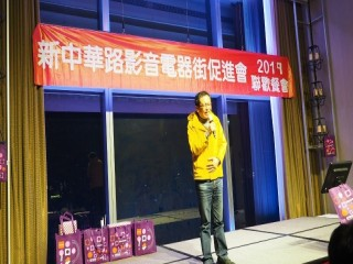 中華影音街108年春酒紅白PARTY活動_190301_0029