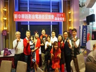 中華影音街108年春酒紅白PARTY活動_190301_0034