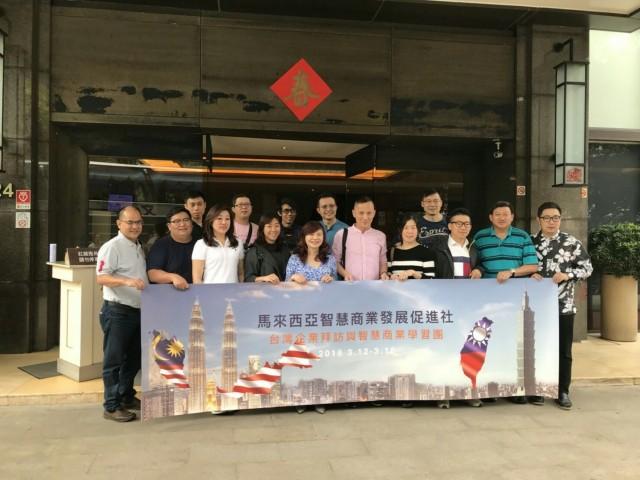 2018年03月15日馬來西亞智慧商業發展促進社與臺北市商圈產業聯合會交流。