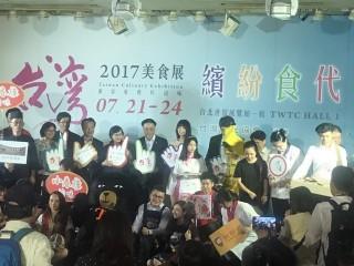 台灣美食展-啟動記者會