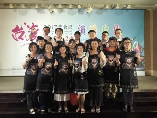 1060718 -台灣美食展-啟動記者會_170726_0029