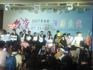1060718 -台灣美食展-啟動記者會_170726_0053