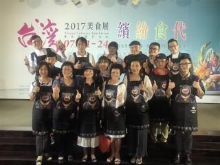 1060718 -台灣美食展-啟動記者會_170726_0061