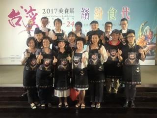 1060718 -台灣美食展-啟動記者會_170726_0064