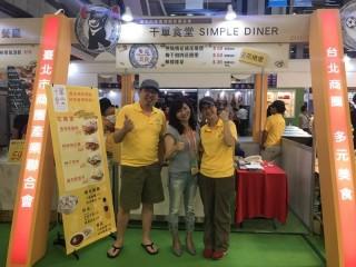 台北商圈多元美食第二天