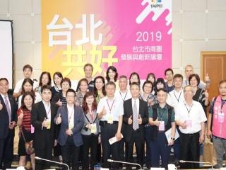 2019年4月26日2019臺北市商圈發展與創新論壇活動相本