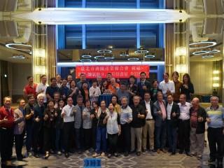 2019年10月21日臺北市商圈產業聯合會召開第四屆第十次理監事聯席會議暨晚宴相本
