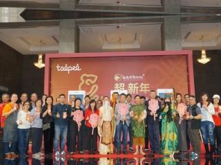 2020年1月7日臺灣年味在台北-台北年貨大街開幕記者會活動相本
