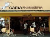 cama現烘咖啡專門店