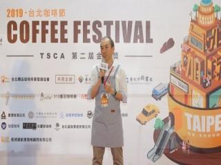 『第二屆TSCA金盃獎』開幕式暨記者會_190901_0051