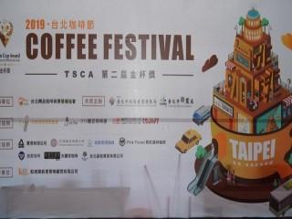 『第二屆TSCA金盃獎』開幕式暨記者會_190901_0063