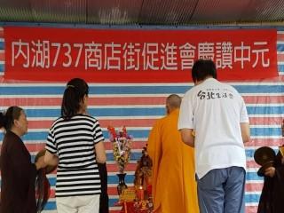 2020年09月07日-737商圈-慶讚中元平安餐會活動相本