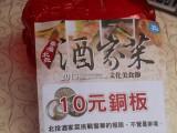 2013台灣北投酒家菜文化美食節