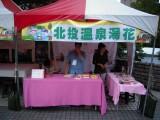 20131011台灣北投溫泉季-文化展攤