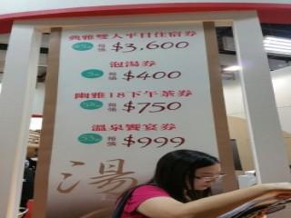 116-119台北國際旅展優惠好康_3994