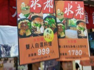 116-119台北國際旅展優惠好康_4885