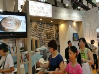 116-119台北國際旅展優惠好康_5661