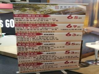 116-119台北國際旅展優惠好康_6736