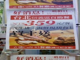 116-119台北國際旅展優惠好康_6750