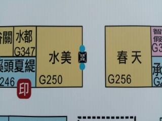116-119台北國際旅展優惠好康_2877