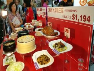 116-119台北國際旅展優惠好康_5803