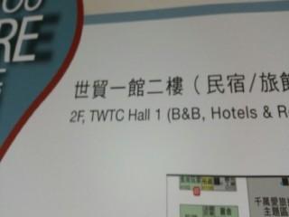 116-119台北國際旅展優惠好康_6267