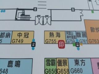 116-119台北國際旅展優惠好康_6482
