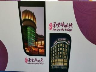 116-119台北國際旅展優惠好康_7375