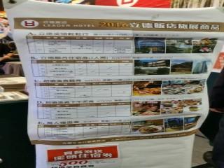 114-117台北國際旅展ITF_367