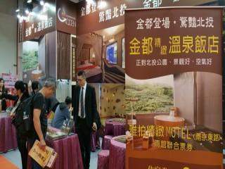 114-117台北國際旅展ITF_3683