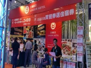 114-117台北國際旅展ITF_8276