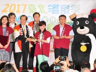 2017年10月20日-溫泉季啟動儀式