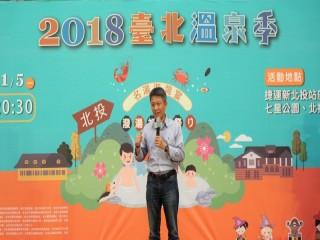 2018臺北溫泉季-前置記者會活動_181024_0068