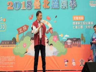 2018臺北溫泉季-前置記者會活動_181024_0072