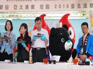 臺北溫泉季北投撥湯祈福祭開幕記者會活動_181102_0034