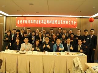 2019年1月29日溫協與觀傳局長會議活動相本