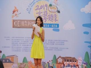 北投冷麵季 OI溫泉新旅遊』開幕活動_190615_0052