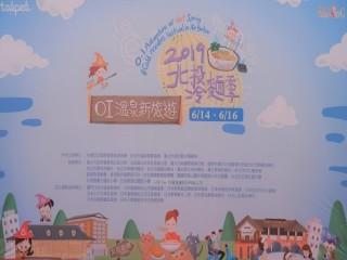北投冷麵季 OI溫泉新旅遊』開幕活動_190615_0053