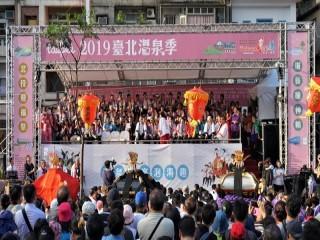 108年臺北溫泉季啟動儀式_191102_0040